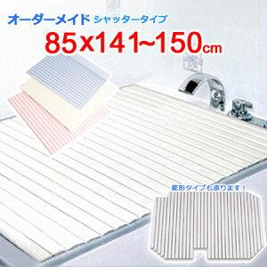 東プレ オーダーメイド シャッター風呂ふた 85×141〜150cm