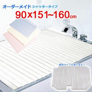 東プレ オーダーメイド シャッター風呂ふた 90×151〜160cm