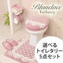 トイレ フタカバー トイレマット 5点セット ブランレース ( 普通用 洗浄・暖房用 トイレタリー セット トイレカ…