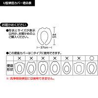 便座カバーU型カラーショップ(トイレカバートイレタリーおしゃれヨコズナクリエーション)(2個までメール便対応)