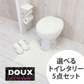 トイレカバー トイレマット セット DOUX(ドゥー) 選べるトイレタリー5点セット 洗浄暖房型 普通型 おしゃれ ヨコズナクリエーション