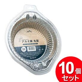 10個セット 友栄 アルミナベ 丸型 3P SP-31 (まとめ買い_キッチン_使い捨て食器)