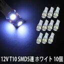 【メール便対応】◇12V専用◇ 3chips SMDLED 5連 ウェッジ球T10/T16 ホワイト 10個セット