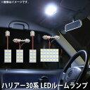 SMD LED ルームランプ トヨタ ハリアー30系 用 4点セット LED 48連 メール便対応