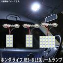 SMD LED ルームランプ ホンダ ライフ JB5 JB6 JB7 JB8 用 3点セット LED 36連 メール便対応