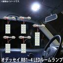 SMD LED ルームランプ ホンダ オデッセイ RB1 / RB2 / RB3 / RB4 用 5点セット LED 44連 メール便対応