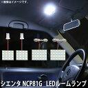 SMD LED ルームランプ トヨタ シエンタ NCP81G 用 4点セット LED 80連 メール便対応