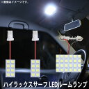 SMD LED ルームランプ トヨタ ハイラックスサーフ H14 KDN RZN TRN VZN GRN 210 / 215 用 3点セット LED 40連 メール便対応