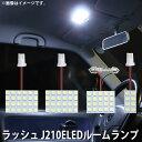 SMD LED ルームランプ トヨタ ラッシュ J210E 用 4点セット LED 76連 メール便対応