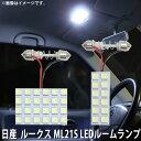 SMD LED ルームランプ 日産 ルークス ML21S 用 2点セット LED 36連 メール便対応