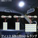SMD LED ルームランプ ホンダ フィット GE6 用 3点セット LED 40連 メール便対応