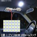 SMD LED ルームランプ 三菱 i ( アイ ) HA1W センター 用 用 1点セット LED 24連 メール便対応
