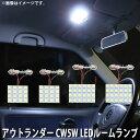 SMD LED ルームランプ 三菱 アウトランダー CW5W 用 4点セット LED 80連 メール便対応
