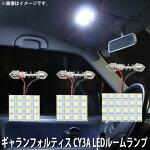 SMDLEDルームランプ三菱ギャランフォルティスCY3A用3点セットLED56連メール便対応