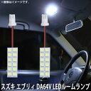 SMD LED ルームランプ スズキ エブリィ DA64V 用 2点セット LED 24連 メール便対応