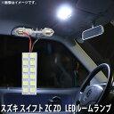 SMD LED ルームランプ スズキ スイフト ZC11S ZC21S ZC31S ZC71S ZD11S ZD21S 用 1点セット LED 12連 メール便対応