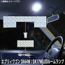 SMD LED ルームランプ スズキ エブリィワゴン DA64W / DA17W (商用車・ハイルーフ車不可) 用 2点セット LED 46連 メール便対応