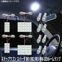 SMD LED ルームランプ ホンダ ステップワゴン スパーダ RK1 RK2 RK5 RK6 用 12点セット LED 120連 メール便対応