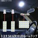 SMD LED ルームランプ トヨタ SAI AZK10 用 3点セット LED 48連 メール便対応