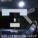 SMD LED ルームランプ スズキ ソリオ MA15S 用 2点セット LED 46連 メール便対応