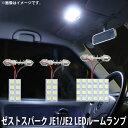 SMD LED ルームランプ ホンダ ゼストスパーク JE1/JE2 用 3点セット LED 40連 メール便対応