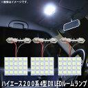 SMD LED ルームランプ トヨタ ハイエース200系 4型 DX 用 3点セット LED 60連 メール便対応