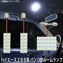 SMD LED ルームランプ トヨタ ハイエース200系 バン TRH200/221/225 用 3点セット LED 48連 メール便対応