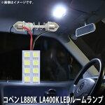 SMDLEDルームランプダイハツコペンL880KLA400K用1点セットLED8連メール便対応