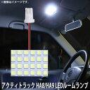 SMD LED ルームランプ ホンダ アクティトラック HA8/HA9 用 1点セット LED 24連 メール便対応