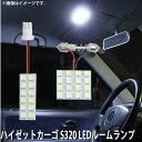 SMD LED ルームランプ ダイハツ ハイゼットカーゴ S320 用 2点セット LED 28連 メール便対応