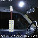 SMD LED ルームランプ ダイハツ ハイゼットトラック S200 / S210 用 1点セット LED 12連 メール便対応