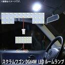 SMD LED ルームランプ マツダ スクラムワゴン DG64W 用 2点セット LED 46連 メール便対応