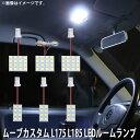 SMD LED ルームランプ ダイハツ ムーブカスタム L175 L185 用 6点セット LED 72連 メール便対応