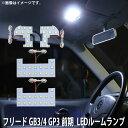 SMD LED ルームランプ ホンダ フリードスパイク GB3 / GB4 GP3 用 4点セット LED 52連 メール便対応