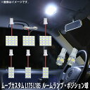 SMD LED ルームランプ、ポジション球 ダイハツ ムーブカスタム L175 L185 用 8点セット LED 82連 メール便対応