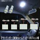 SMD LED ルームランプ、ポジション球 三菱 アウトランダー CW5W 用 6点セット LED 90連 メール便対応