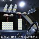 SMD LED ルームランプ、ポジション球、ナンバー灯 スズキ パレット MK21 用 5点セット LED 51連 メール便対応