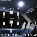 SMD LED ルームランプ、ポジション球 ダイハツ タント カスタム L350 L360 用 9点セット LED 82連 メール便対応