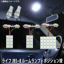SMD LED ルームランプ、ポジション球 ホンダ ライフ JB5 JB6 JB7 JB8 用 5点セット LED 46連 メール便対応