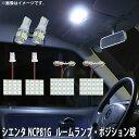 SMD LED ルームランプ、ポジション球 トヨタ シエンタ NCP81G 用 6点セット LED 90連 メール便対応