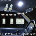 SMD LED ルームランプ、ポジション球 ホンダ ステップワゴン RG1 RG2 RG3 RG4 用 5点セット LED 50連 メール便対応