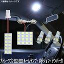 SMD LED ルームランプ、ポジション球、ナンバー灯 ダイハツ アトレーワゴン S320 S330 用 5点セット LED 43連 メール便対応