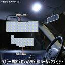 SMD LED ルームランプ スズキ ハスラー MR31S MR41S MR52S MR92S 2点セット 56連 メール便対応