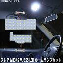 SMD LED ルームランプ マツダ フレア MJ34S MJ55S 2点セット 56連 メール便対応
