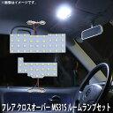 SMD LED ルームランプ マツダ フレア クロスオーバー MS31S 2点セット 56連 メール便対応