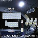 SMD LED ルームランプ、ポジション球、ナンバー灯 スズキ スペーシア スペーシアカスタム スペーシア ギア MK32S MK42S MK53S 6点セッ…
