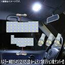 SMD LED ルームランプ、ポジション球、ナンバー灯 スズキ ハスラー MR31S MR41S MR52S MR92S 5点セット 71連 メール便対応