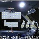 SMD LED ルームランプ、ポジション球、ナンバー灯 ワゴンR マツダ フレア クロスオーバー MS31S 44S 35S 53S 5点セット 71連 メール便…