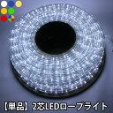 ▼送料無料 単品 イルミネーション ロープライト LED / 50m・1500LED / 2芯 / 丸型・直径11mm /防雨 / 全7色(ホワイト、ブルー、シャ…