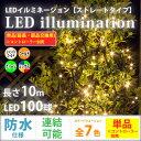 あす楽対応単品 LED イルミネーション / ストレート 100球 / 防水 防雨 / シャンパンゴールド ゴールド グリーン ミックス / 屋外・屋…